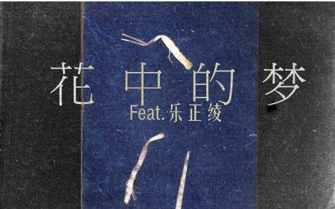 花中的梦 (Huā Zhōng de Mèng)