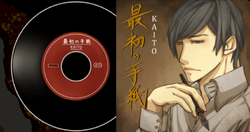 "Image of ""最初の手紙 (Saisho no Tegami)"""