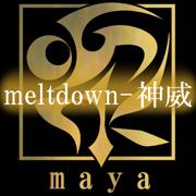 Meltdown-神威- (Meltdown -Camui-)