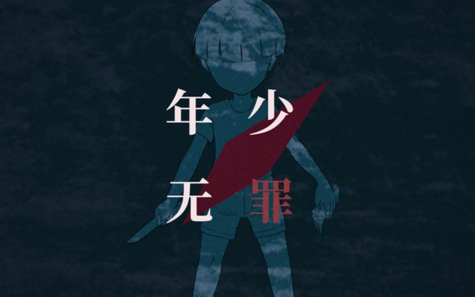 年少无罪 (Niánshào Wú Zuì)