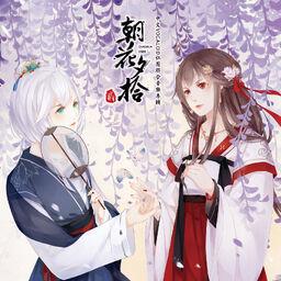 """Image of """"朝花夕拾2 (Zhāo Huā Xī Shí 2)"""""""