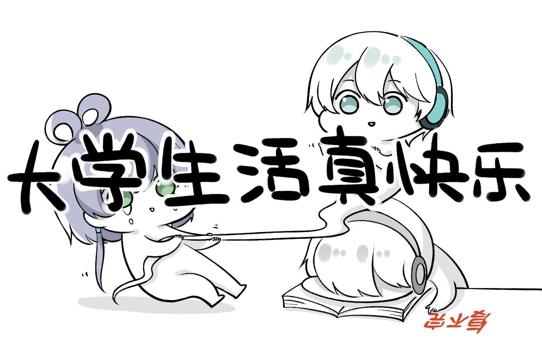 大学生活真快乐 (Dàxuéshēng Huó Zhēn Kuàilè)