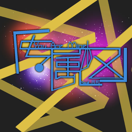 专属权 (Zhuānshǔ Quán)