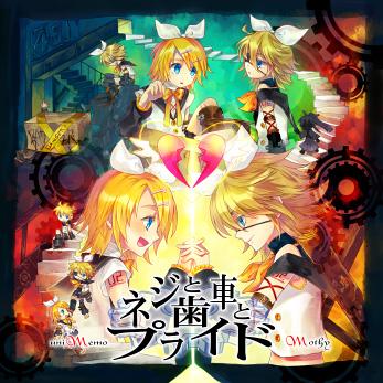 悪ノ娘〜凄艶のジェミニ〜 ボーカル&サウンドトラック (Aku no Musume 〜Seien no Gemini〜 Vocal & Soundtrack)