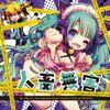 Jinchiku Mugai album.jpg