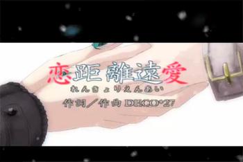 "Image of ""恋距離遠愛 (Renkyori En'ai)"""