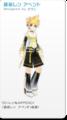 Rin Rin Signal Append Len
