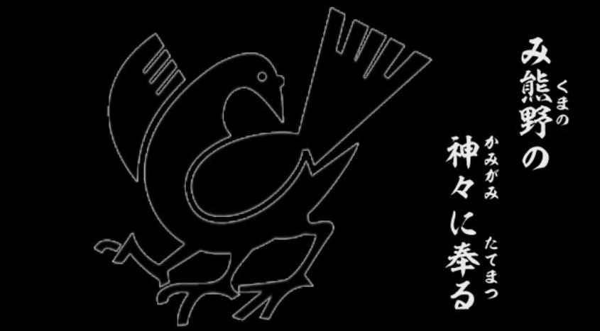 熊野を歌う今様 (Kumano o Utau Imayou)