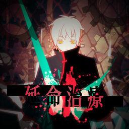 "Image of ""延命治療 (Enmei Chiryou)"""