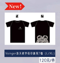 Luo tianyi 2020 shirt