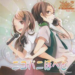 "Image of ""ニコバニほへと ボカロver (NICOBARNING HOHETO Vocalo ver)"""