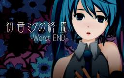 "Image of ""初音ミクの終焉 -Worst END- (Hatsune Miku no Shuuen -Worst END-)"""