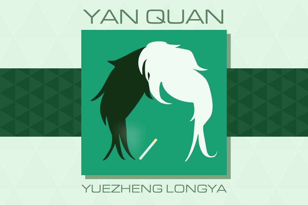 烟圈 (Yān Quān)