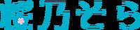 Haruno Sora logo.png