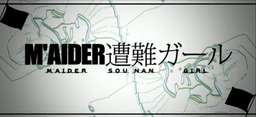 "Image of ""M'AIDER遭難ガール (M'AIDER Sounan Girl)"""