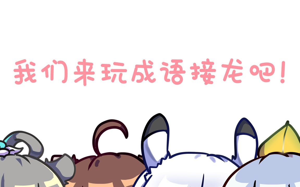 我们来玩成语接龙吧! (Wǒmen Lái Wán Chéngyǔ Jiēlóng Ba!)