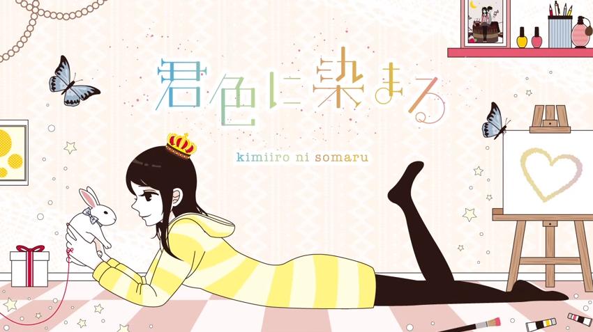 君色に染まる (Kimiiro ni Somaru)