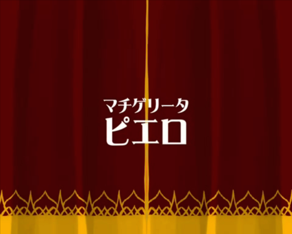 ピエロ (Pierrot)/Machigerita-P