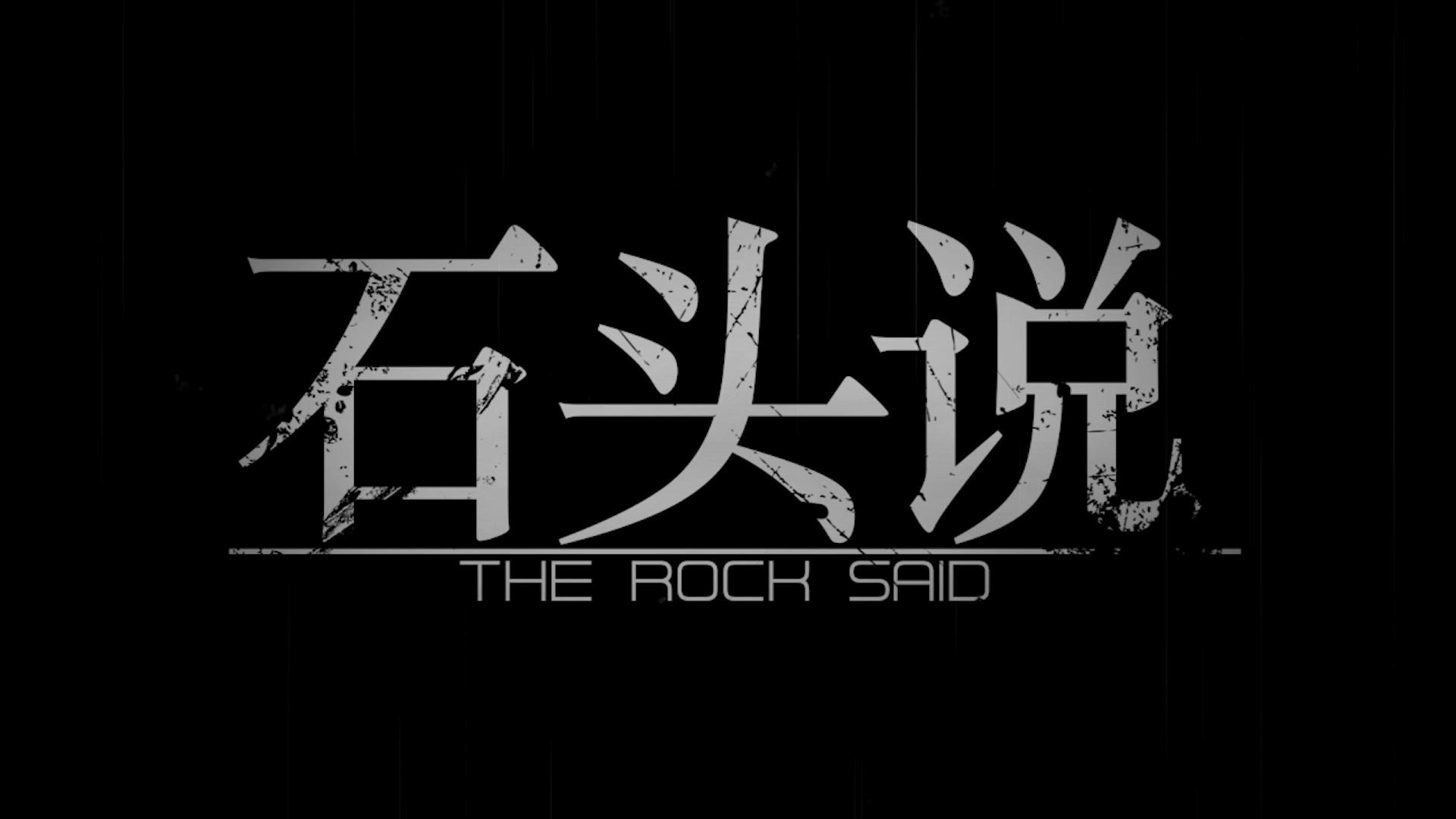 石头说 (Shítou Shuō)
