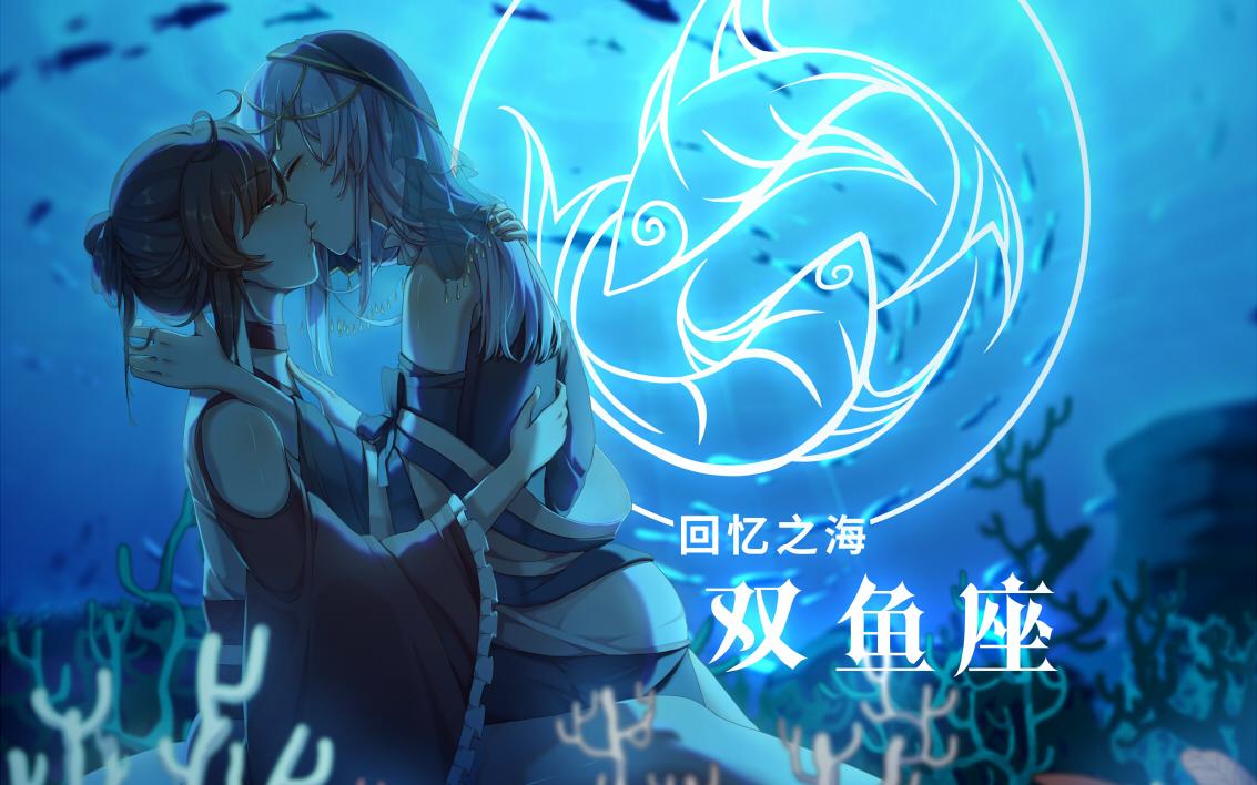 Memory Ocean