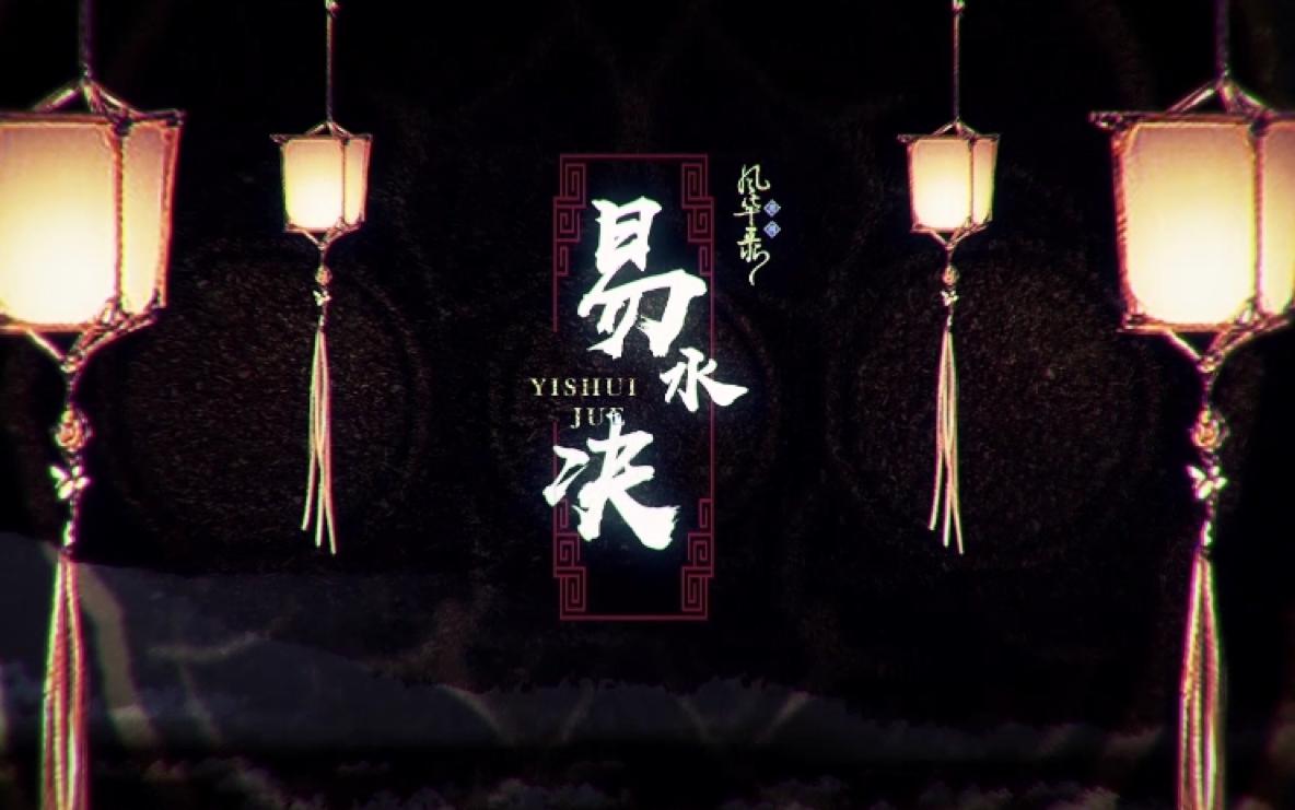 易水诀 (Yì Shuǐ Jué)
