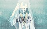 雨满武陵春 (Yǔ Mǎn Wǔlíng Chūn)