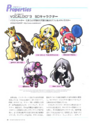 V3 SD Characters 1