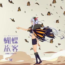 """Image of """"蝴蝶旅客 (Húdié Lǚkè) (album)"""""""