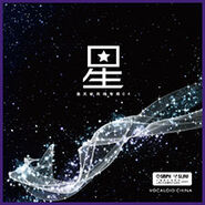 Xing tianyi album 4