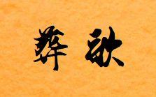 葬歌 (Zàng Gē)/teac