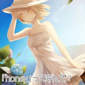 """honey"" tte Yonde? (「honey」って呼んで?)"