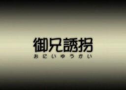 "Image of ""御兄誘拐 (Onii Yuukai)"""