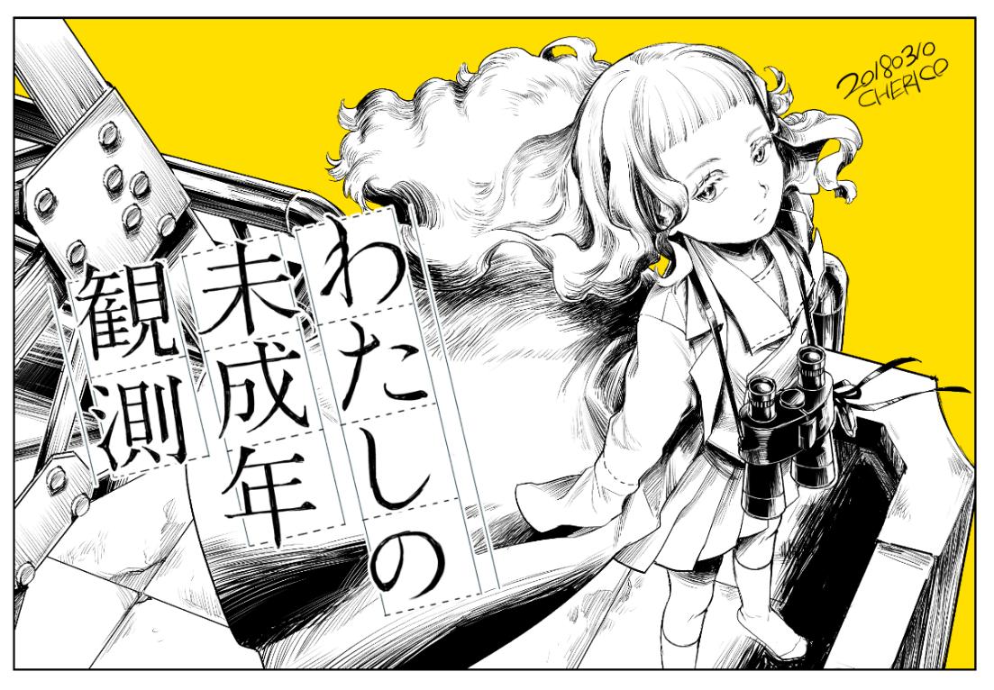 わたしの未成年観測 (Watashi no Miseinen Kansoku)