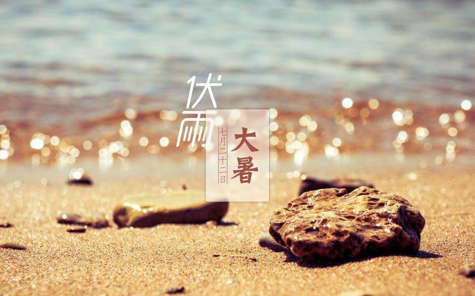 大暑 (Dàshǔ)