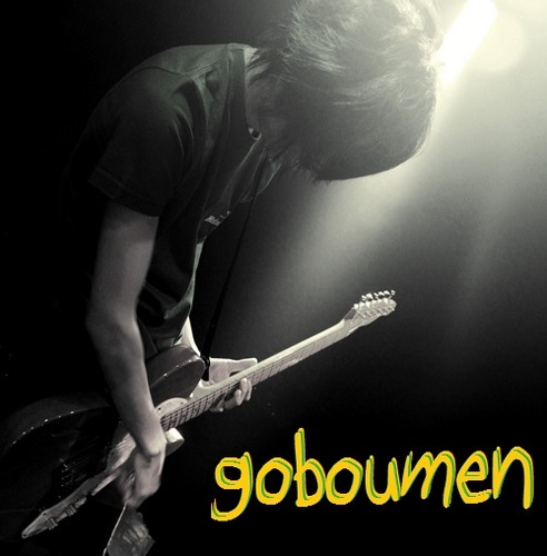 Goboumen