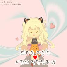 뜨거운 마음은♥사랑의 전력질주~!! (Tteugeoun Maeumeun♥Sarangui Jeollyeokjilju~!!)