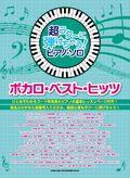 ピアノソロ やさしくひける (Piano Solo Yasashiku Hikeru)