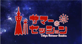 "Image of ""東京サマーセッション (Tokyo Summer Session)"""