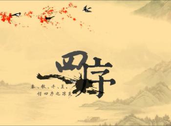 """Image of """"四序 (Sì Xù)"""""""