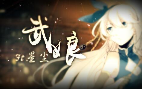 武娘 (Wǔ Niáng)/H.K.Kun
