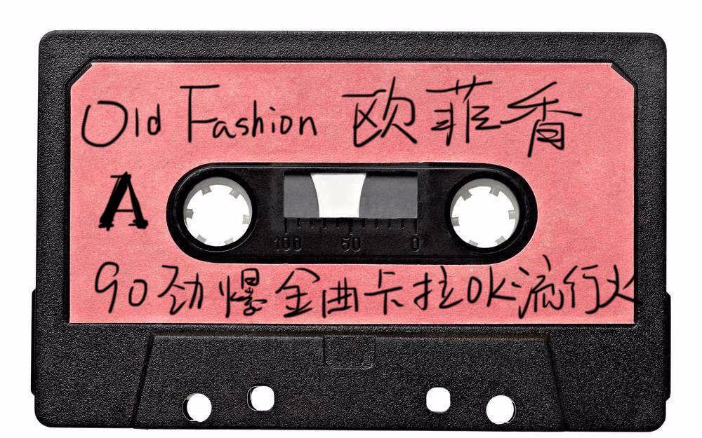 欧菲香 (Old Fashion)