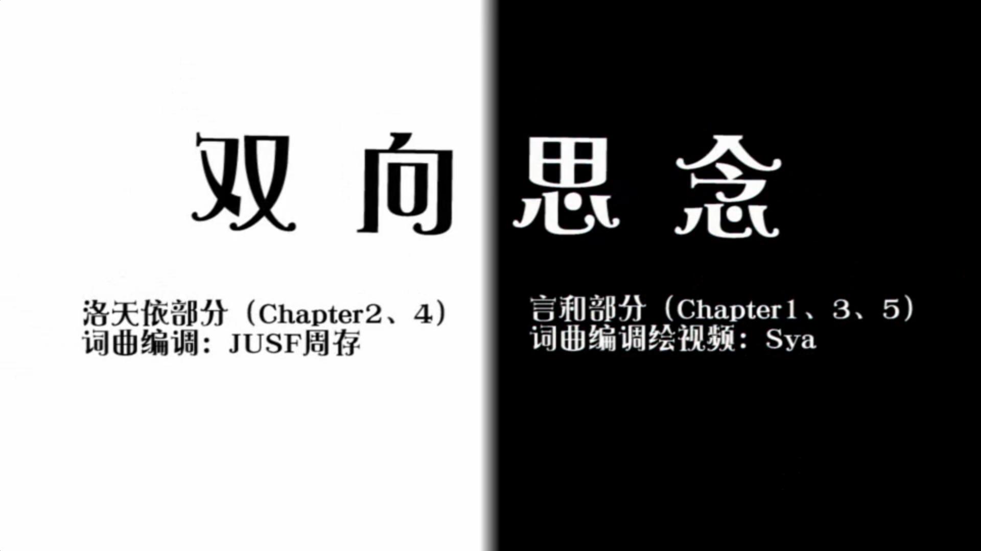 双向思念 (Shuāngxiàng Sīniàn)