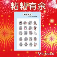 Tianyi new year stickers