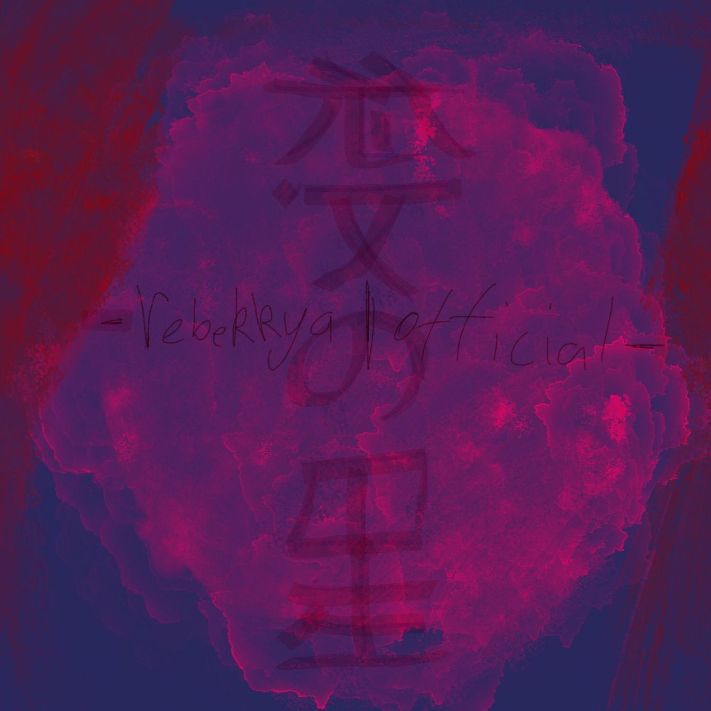 Ai No Hoshi (愛の星)