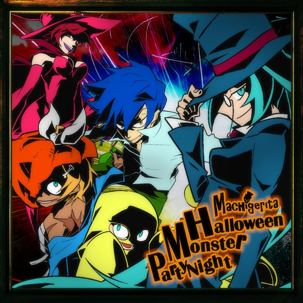 ドリィムメルティックハロウィン (Dream Meltic Halloween) (single)