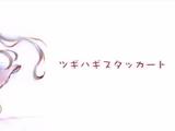 ツギハギスタッカート (Tsugihagi Staccato)