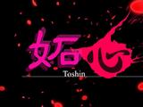 妬心 (Toshin)