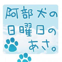 Abeken no nichiyoubi no asa. (阿部犬の日曜日のあさ。)