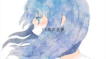 """Image of """"15歳の主張 (15-sai no Shuchou)"""""""
