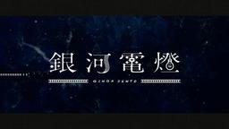 "Image of ""銀河電燈 (Ginga Dentou)"""